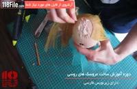 آموزش ساخت عروسک روسی به همراه الگو