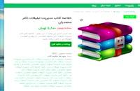 دانلود رایگان خلاصه کتاب مدیریت تبلیغات دکتر محمدیان pdf