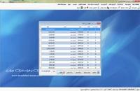 نرم افزار حسابداری میزان - نرم افزار شرکتی و خزانه داری