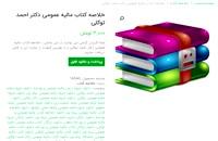 دانلود رایگان خلاصه کتاب مالیه عمومی دکتر احمد توکلیpdf