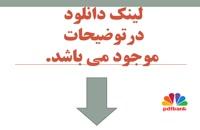گزارش کارورزی حضور در شورای حل اختلاف