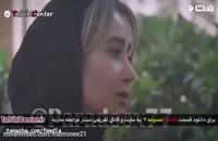دانلود قسمت 20 سریال ممنوعه (سریال)(کامل) | قسمت بیستم سریال ممنوعه -HD