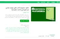 دانلود رایگان مجموعه کتاب های دوازده جلدی سبز شهرداری PDF