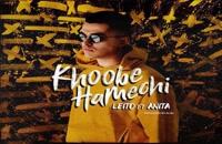 دانلود آهنگ بهزاد لیتو خوبه همه چی (به همراه آنیتا) (Behzad Leito Khoobe Hamechi)