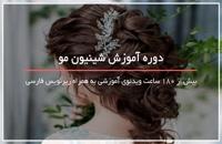 50 مدل شینیون موی عروس