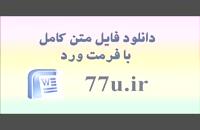 پایان نامه با موضوع اوراق بهادار تهران