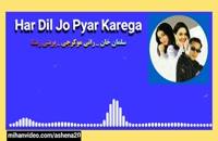 """آهنگ عاشقانهٔ هندی """"Har Dil Jo Pyar Karega""""."""