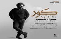 Emran Taheri Koor