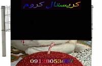 مخمل پاش/ابکاری/اکلیل پاش/09128053607
