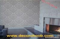 نمونه هایی از طرح های آلبوم  کاغذ دیواری SCARLETT