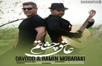 آهنگ رامین مبارکی بنام عاشق چشاتم