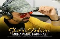 موزیک زیبای شیرین زبون از محمد فخرایی