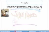 جلسه 51 فیزیک دهم - حالتهای ماده 5 - مدرس محمد پوررضا