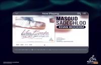 آهنگ جدید مسعود صادقلو به نام خاص بودیم
