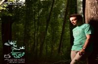 دانلود آهنگ نفرین به تنهایی از محمدحسین سلطانی به همراه متن ترانه