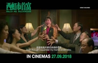 تریلر فیلم Hello Mr. Billionaire 2018