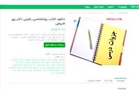 دانلود رایگان کتاب روانشناسی بالینی دکتر پور شریفی pdf