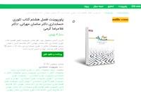 دانلود رایگان فصل هشتم کتاب تئوری حسابداری دکتر ساسان مهرانی دکتر غلامرضا کرمی ptt