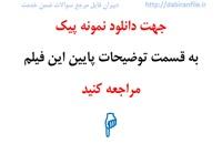 پیک نوروزی ۹۸ دوم دبستان ابتدایی داستان نویسی وخاطره نویسی نوروز ۱۳۹۸