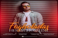 دانلود آهنگ فوق العادس از حسام حسینی