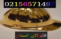 استیل پاش -نقره پاش -کروم پاش 02156571497