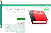 دانلود رایگان کتاب حسابداری مدیریت دکتر نیکبخت pdf