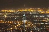 تایم لپس تهران ، از نمای برج میلاد.