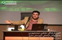 سخنرانی استاد رائفی پور - استراتژی عاشورا - 1391.8 - مازندران - ساری