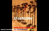 فروش انواع گنجیاب های دست دوم واکبند 09100061387 لیست قیمت انواع فلزیاب و گنجیاب