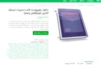 دانلود رایگان فصل پنجم کتاب مدیریت سرمایه گذاری جونز ptt
