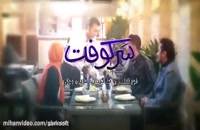 دانلود فیلم سرکوفت | فیلم سرکوفت محمد امین کریم پور