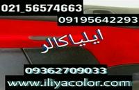 فروش پودر مخمل و چسب مخمل 09362709033