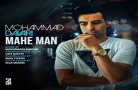 محمد داوری آهنگ ماه من