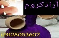 اکتیواتور /فروش دستگاه و پودر مخمل/09128053607//آبکاری/هیدروگرافیک