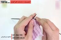 آموزش بافت دستکش و جوراب بصورت مرحله به مرحله