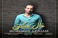 محمد آذین جم آهنگ فال عشق