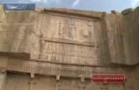 جاذبه های گردشگری پر افتخار فارس    سفر