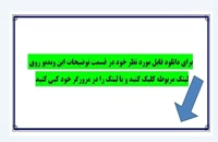 جواب پرسش مهر 98-99 رئیس جمهور مقاله و تحقیق آماده و کامل با فرمت ورد و قابل ویرایش