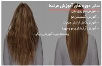 پکیج کامل آموزشی کراتینه مو