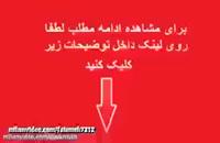 سریال ترکی دلدادگی قسمت 55 با دوبله فارسی