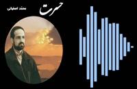 """ترانهٔ خاطره انگیز """" حسرت """" _ محمّد اصفهانی"""
