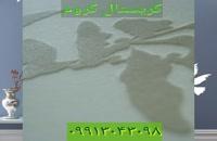 مخمل پاش کریستال کروم برای ایجاد پوششی مخملی روی اجناس مختلف