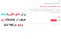دانلود خلاصه کتاب مدیریت مالی تهرانی