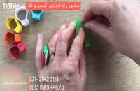 ساخت کاردستی انگشتر با کاغذ مخصوص کودکان