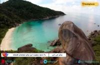 جزیره فی فی تایلند مقصد محبوب دوستداران دریا و ساحل - بوکینگ پرشیا bookingpersia