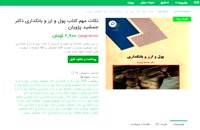 دانلود رایگان نکات مهم کتاب پول و ارز و بانکداری دکتر جمشید پژویان PDF