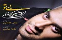 دانلود آهنگ جدید و زیبای محمد حسام با نام بازی چرخ