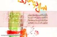 پیام تبریک عید نوروز 98 مذهبی