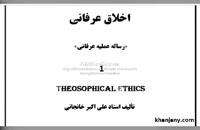 کتاب صوتی اخلاق عرفانی ( 1 ) - سیر و سلوک عرفانی و اخلاق عرفانی