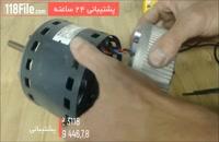 تعمیر کولر - برطرف کردن عیب های موتور